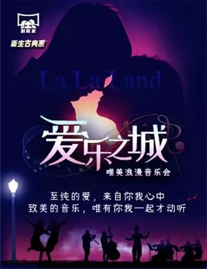 2021爱乐之城广州音乐会