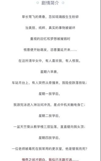 东野圭吾成名作改编·悬疑舞台剧《放学后》【2021常熟城市话剧节】-苏州站