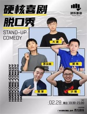 2021解压周末广州硬核喜剧脱口秀
