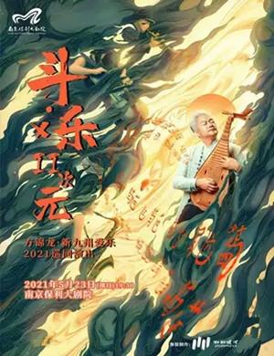 2021方锦龙南京音乐会