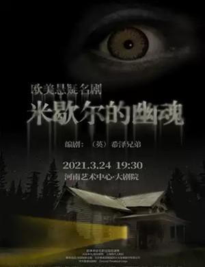 2021悬疑剧《米歇尔的幽魂》郑州站