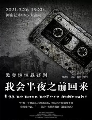 2021悬疑剧《我会半夜之前回来》郑州站