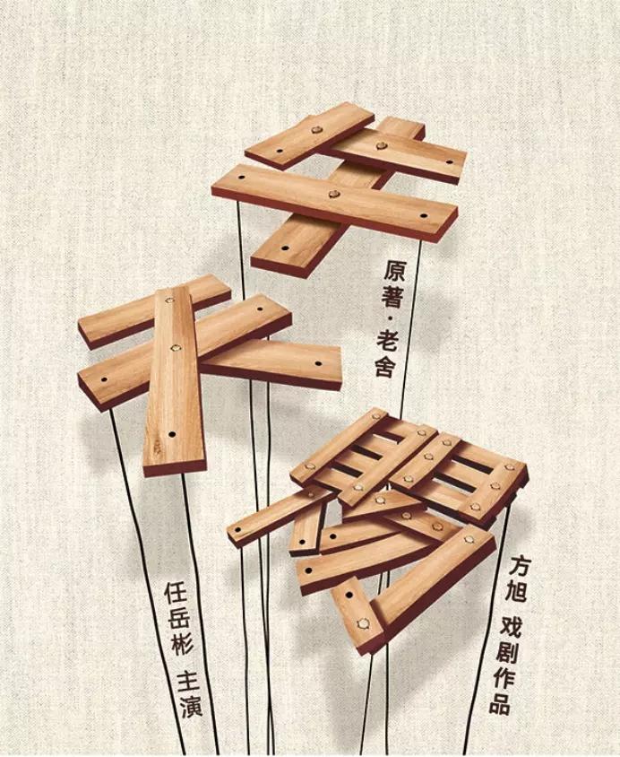 2021纪念老舍先生诞辰122周年 方旭导演作品 话剧《牛天赐》一厦门站