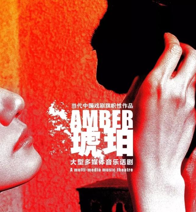 2021 金蛋话剧节 话剧《琥珀》-郑州站