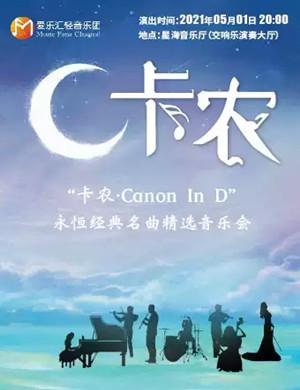 《卡农Canon In D》广州音乐会