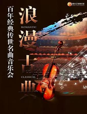 2021浪漫古典世界名曲杭州音乐会