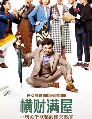 2021舞台剧《横财满屋》郑州站