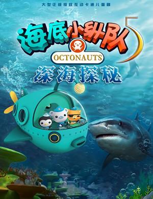 2021儿童剧《海底小纵队之深海探秘》青岛站