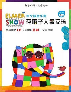 2021音乐剧《花格子大象艾玛》福州站