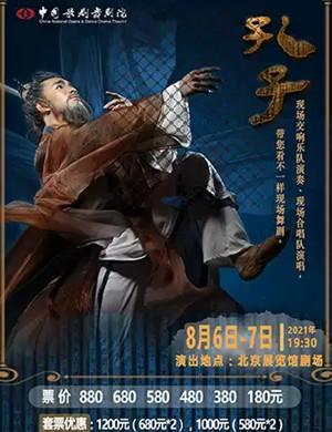 2021舞剧《孔子》北京站