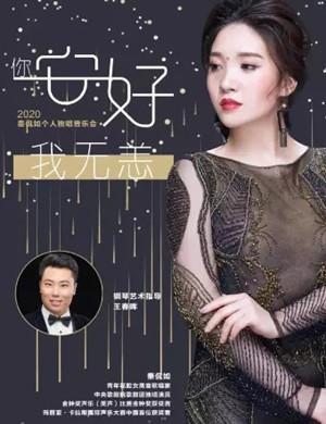2021秦侃如徐州音乐会