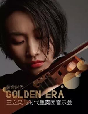 2021王之炅珠海音乐会
