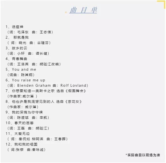 """2021""""你安好,我无恙"""" 女高音歌唱家秦侃如独唱音乐会-徐州站"""