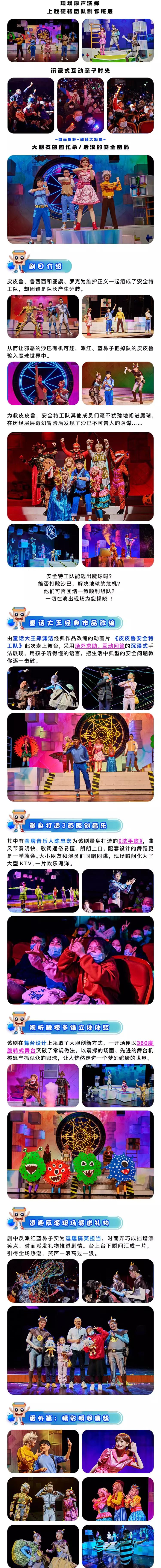 2021亲子剧《皮皮鲁安全特工队-魔球危机》-珠海站