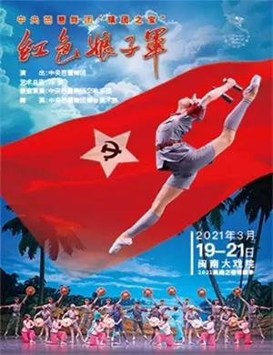 2021芭蕾舞剧《红色娘子军》厦门站
