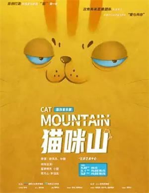 2021音乐剧《猫咪山》上海站