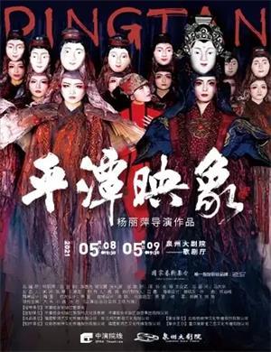 2021舞剧《平潭映象》泉州站