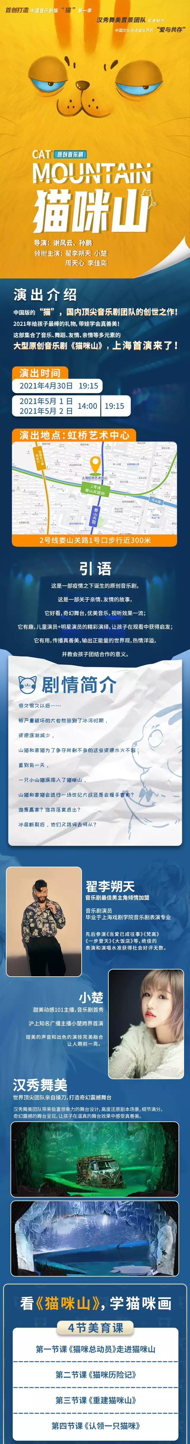 2021大型原创音乐剧《猫咪山》-上海站
