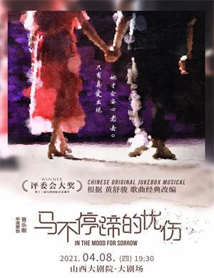 2021音乐剧《马不停蹄的忧伤》太原站