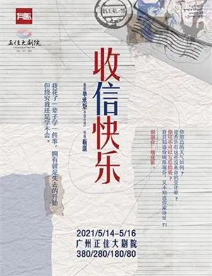 2021话剧《收信快乐》广州站