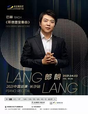 2021郎朗长沙音乐会
