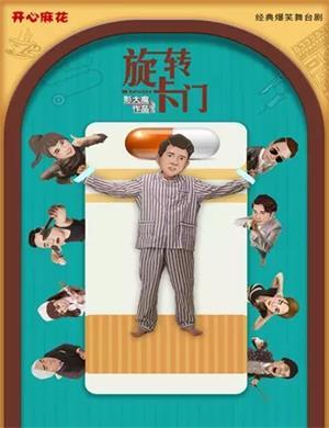 2021舞台剧《旋转卡门》沈阳站
