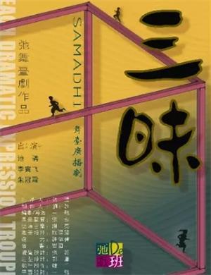 2021声优戏剧《三昧》北京站