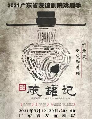 2021喜剧《破罐记》广州站