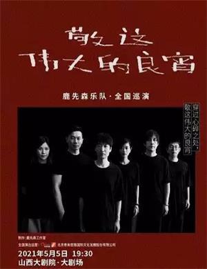2021鹿先森乐队太原演唱会
