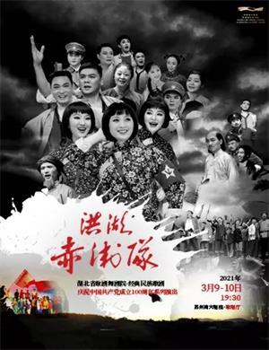 2021歌剧《洪湖赤卫队》苏州站
