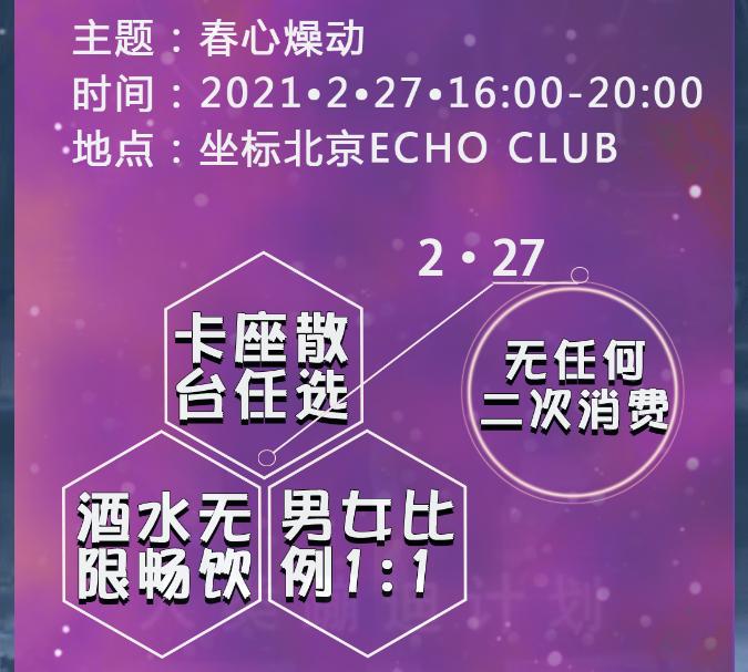 2021春心燥动电音节北京站