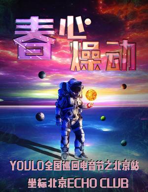 2021北京春心燥动电音节