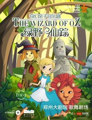 2021音乐剧《绿野仙踪》郑州站