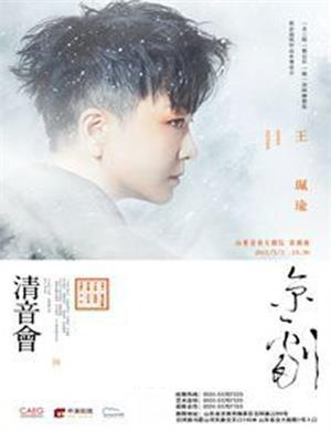 2021王珮瑜济南京剧清音会