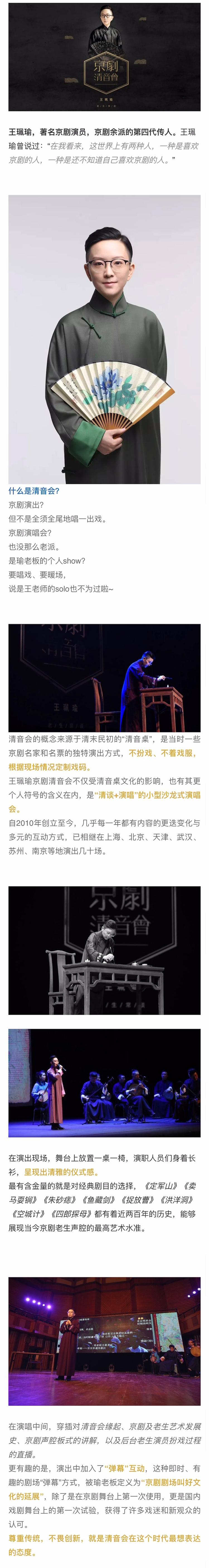 2021老生常谈-王珮瑜京剧清音会-济南站