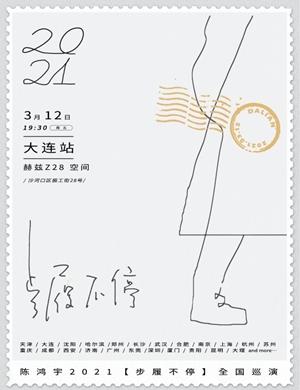 2021陈鸿宇大连演唱会