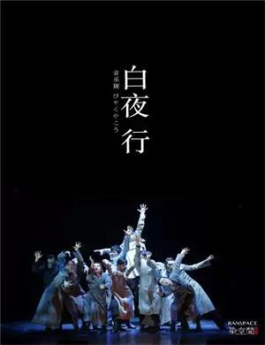 2021音乐剧《白夜行》广州站