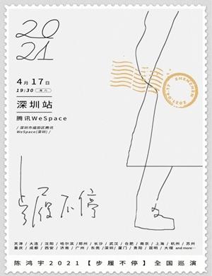 陈鸿宇深圳演唱会