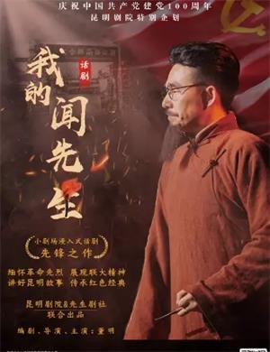 2021话剧《我的闻先生》昆明站