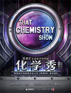 2021科学剧《化学秀》北京站