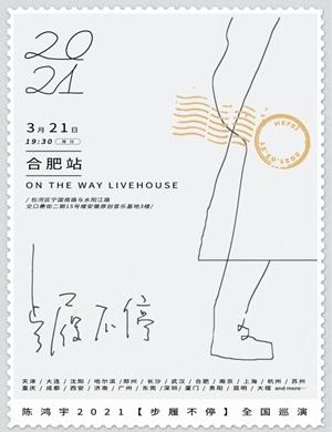 2021陈鸿宇合肥演唱会