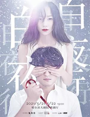 2021音乐剧《白夜行》哈尔滨站