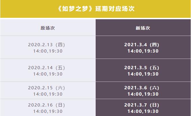 2021话剧《如梦之梦》-上海站