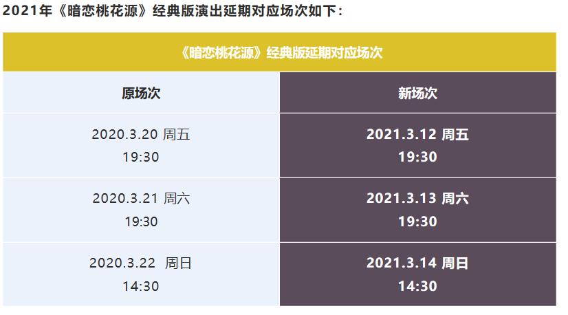 2021「黄磊/孙莉/何炅」赖声川经典话剧《暗恋桃花源》-上海站
