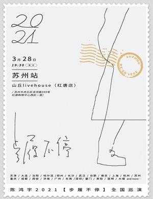 2021陈鸿宇苏州演唱会