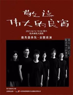 2021鹿先森乐队杭州演唱会