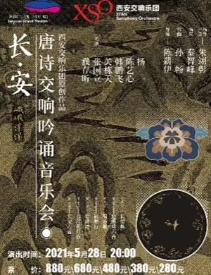 2021长安唐诗交响吟诵音乐会河源站