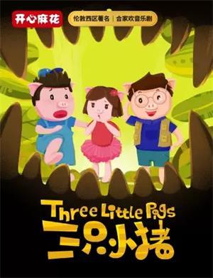 2021音乐剧《三只小猪》上海站