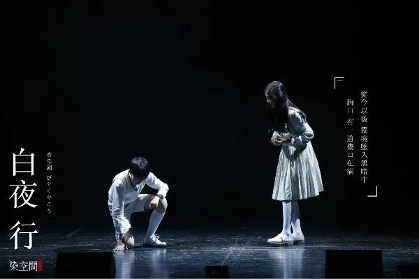 音乐剧《白夜行》哈尔滨站时间、地点、门票票价