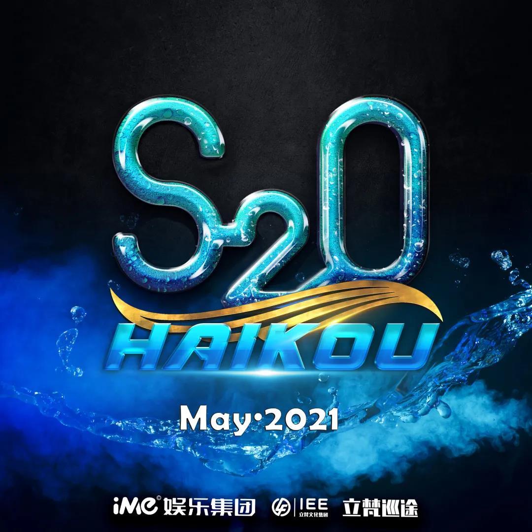 2021海口S2O泼水电音节